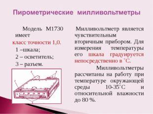 Модель М1730 имеет класс точности 1,0. 1 –шкала; 2 – осветитель; 3 – разъем.