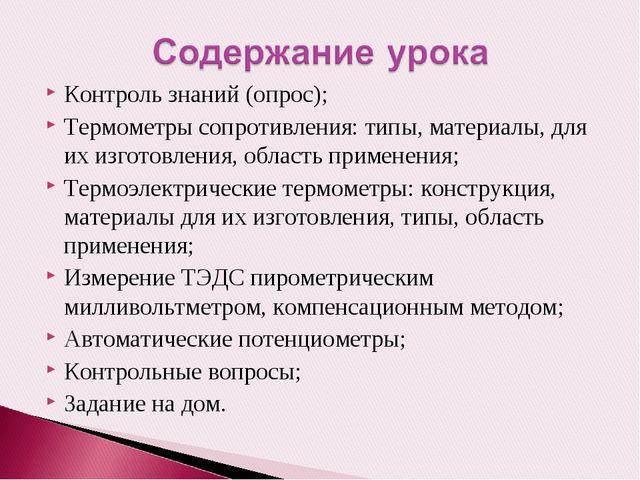 Контроль знаний (опрос); Термометры сопротивления: типы, материалы, для их из...