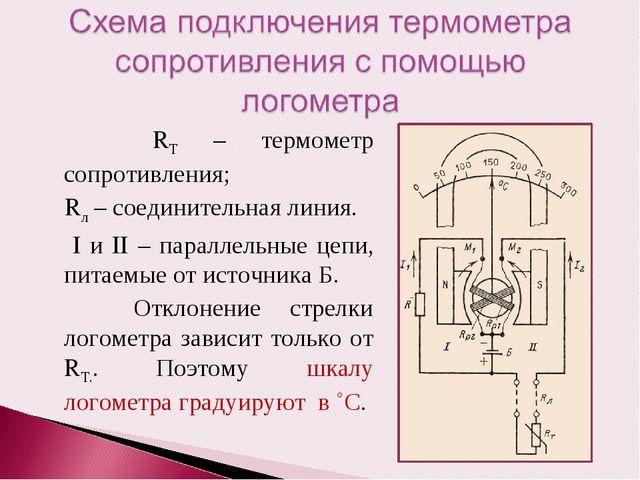 RT – термометр сопротивления; Rл – соединительная линия. I и II – параллельн...