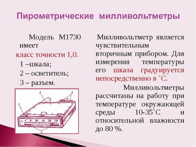 Модель М1730 имеет класс точности 1,0. 1 –шкала; 2 – осветитель; 3 – разъем....