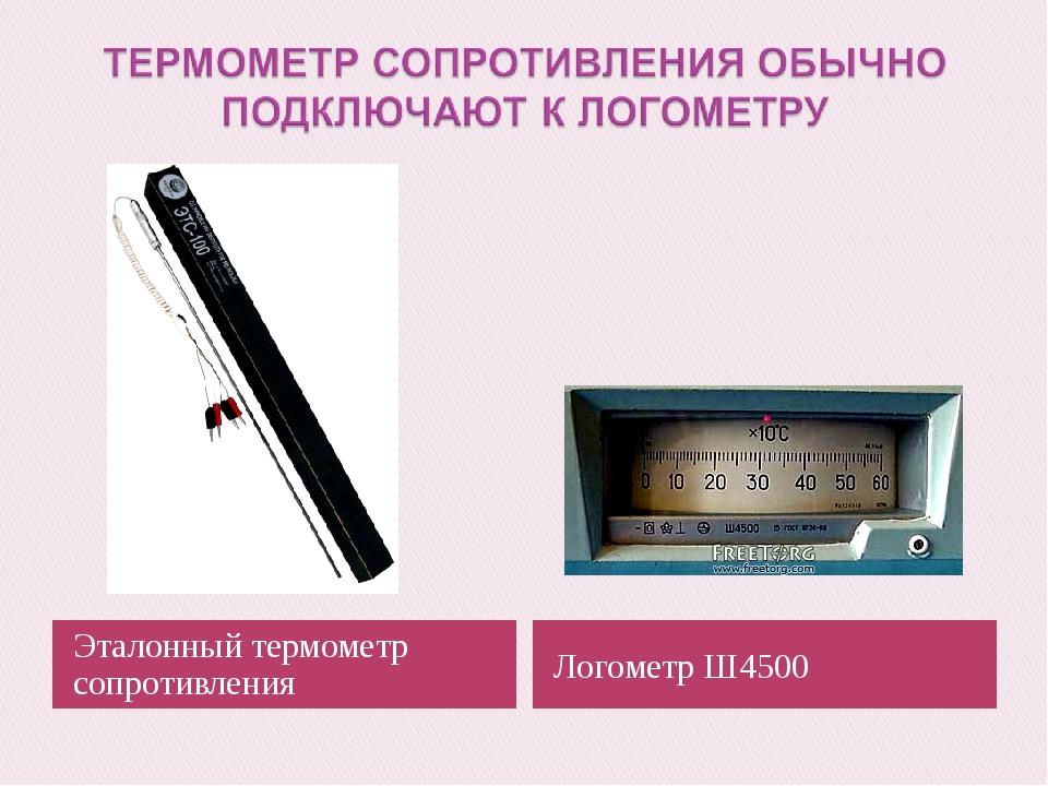 Эталонный термометр сопротивления Логометр Ш4500