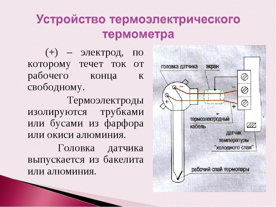 (+) – электрод, по которому течет ток от рабочего конца к свободному. Термоэ...