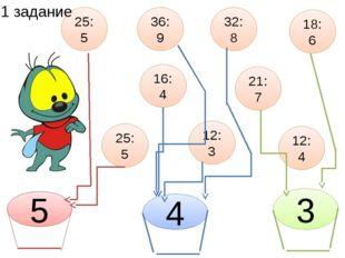 5 4 3 18:6 36:9 25:5 32:8 25:5 16:4 21:7 12:3 12:4 1 задание