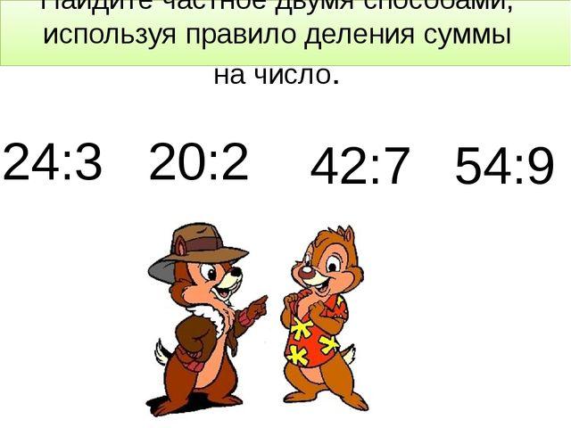 Найдите частное двумя способами, используя правило деления суммы на число. 2...