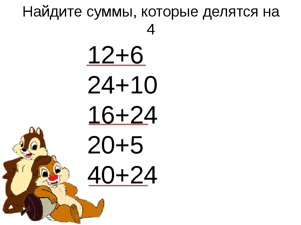 Найдите суммы, которые делятся на 4 12+6 24+10 16+24 20+5 40+24