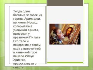 Тогда один богатый человек из города Аримафеи, по имени Иосиф, который был уч