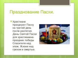 Празднование Пасхи. Христиане празднуют Пасху на третий день после распятия.