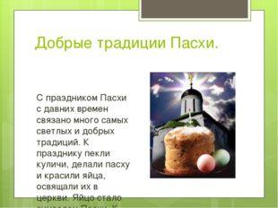 Добрые традиции Пасхи. С праздником Пасхи с давних времен связано много самых