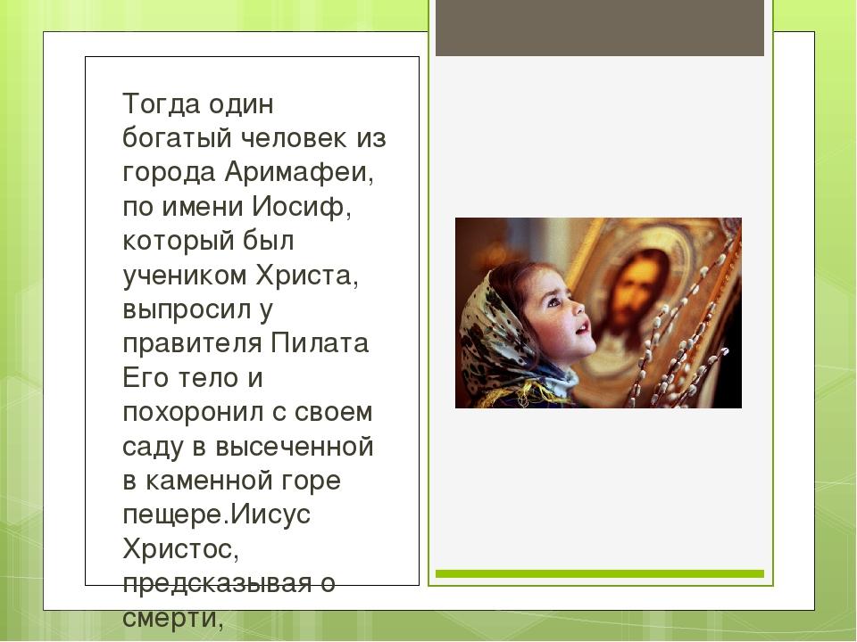 Тогда один богатый человек из города Аримафеи, по имени Иосиф, который был уч...