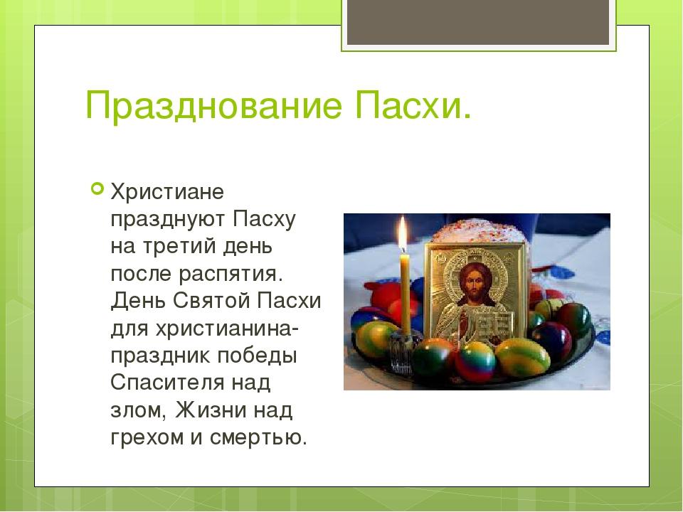 Празднование Пасхи. Христиане празднуют Пасху на третий день после распятия....