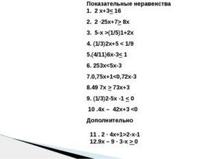 Показательные неравенства 2 x+3< 16 2 ·25x+7> 8x 5-x >(1/5)1+2x 4. (1/3)2x+5