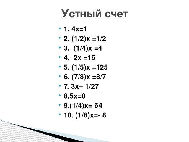 1. 4х=1 2. (1/2)х =1/2 3. (1/4)х =4 4. 2х =16 5. (1/5)х =125 6. (7/8)х =8/7 7...