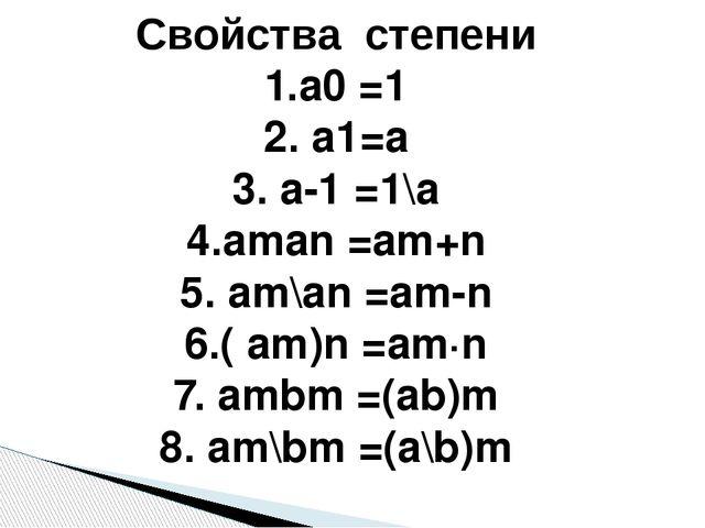 Свойства степени 1.а0 =1 2. а1=а 3. а-1 =1\а 4.aman =am+n 5. am\an =am-n 6.(...