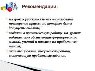 Рекомендации: на уроках русского языка спланировать повторение правил, по ко