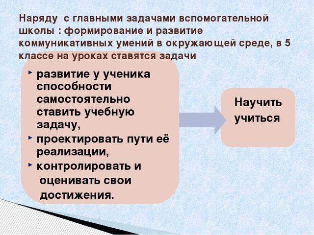 Наряду с главными задачами вспомогательной школы : формирование и развитие к...