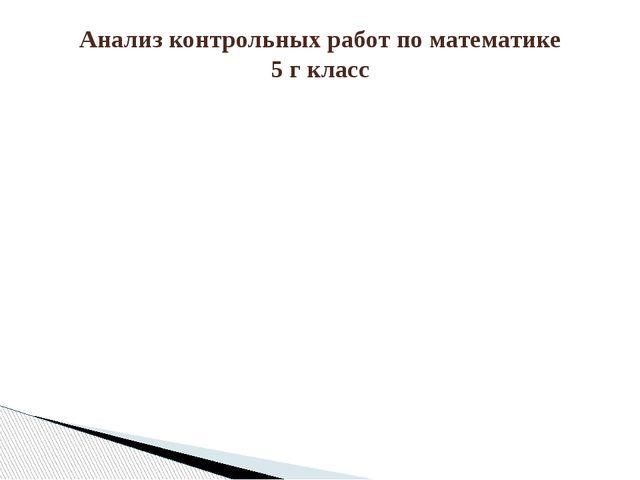Анализ контрольных работ по математике 5 г класс
