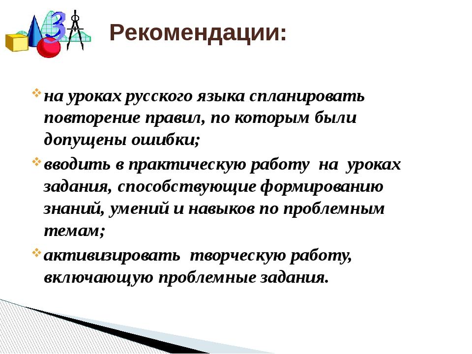 Рекомендации: на уроках русского языка спланировать повторение правил, по ко...