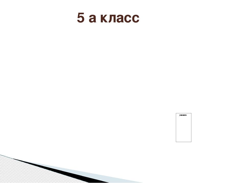 5 а класс