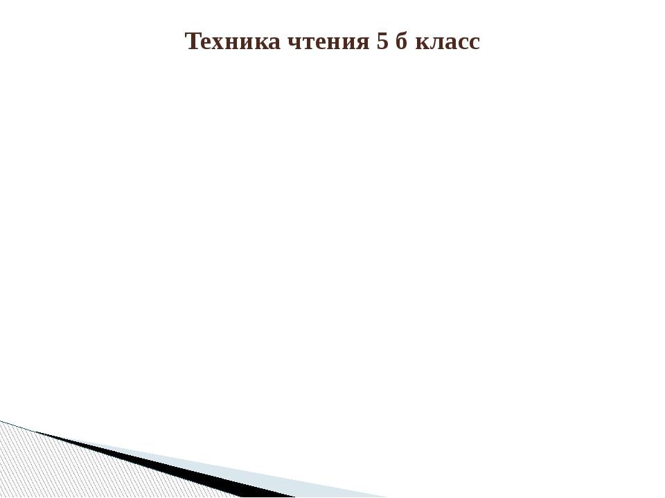 Техника чтения 5 б класс