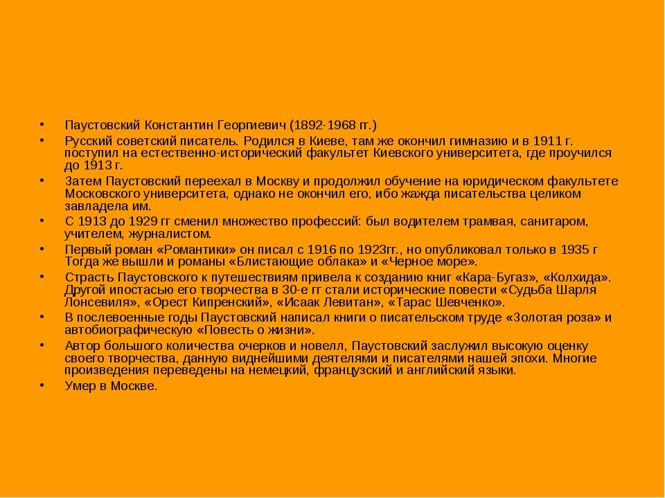 Паустовский Константин Георгиевич (1892-1968 гг.) Русский советский писатель....