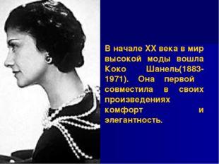 В начале XX века в мир высокой моды вошла Коко Шанель(1883-1971). Она первой