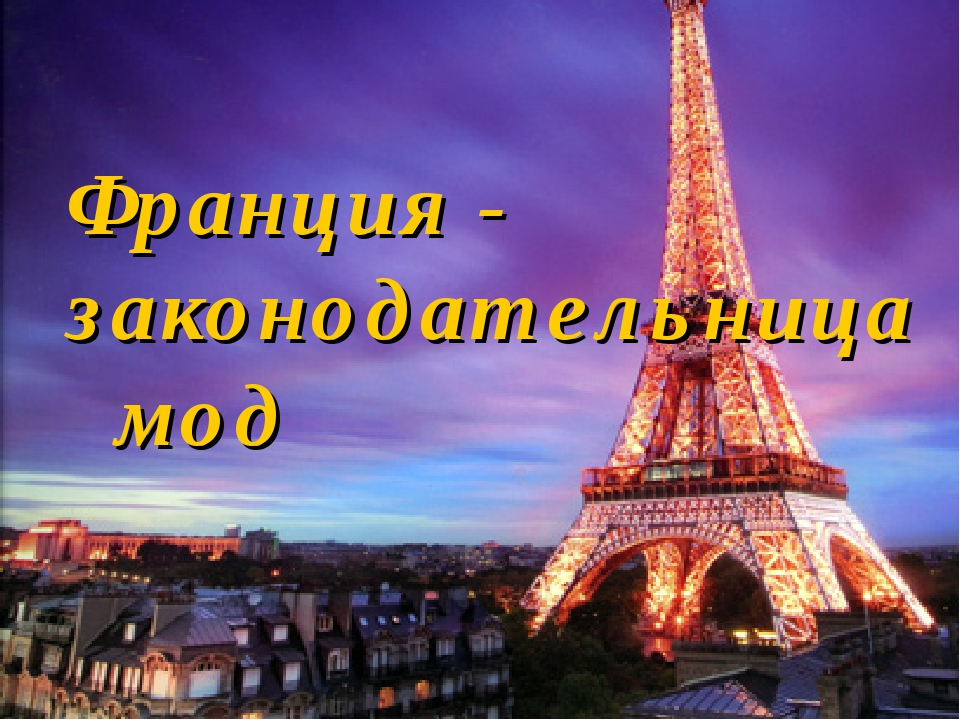 Франция - законодательница мод
