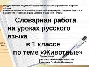 Словарная работа в 1 классе Словарная работа на уроках русского языка в 1 кла