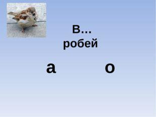 В…робей а о