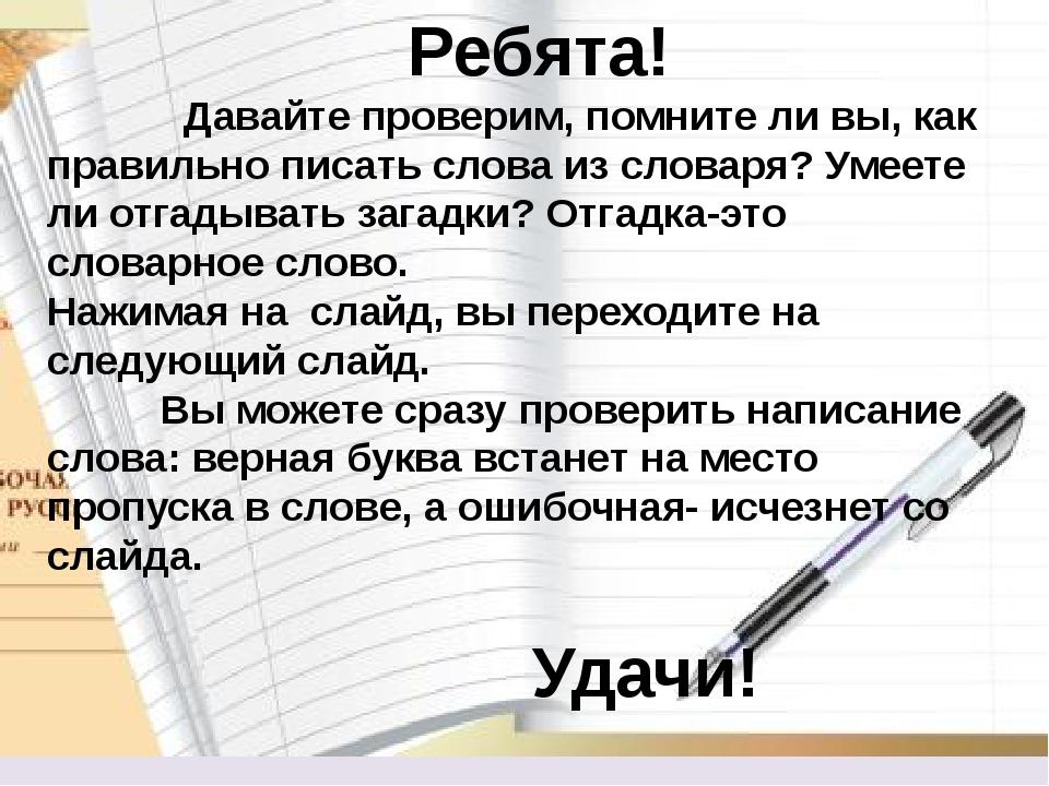 Ребята! Давайте проверим, помните ли вы, как правильно писать слова из слова...
