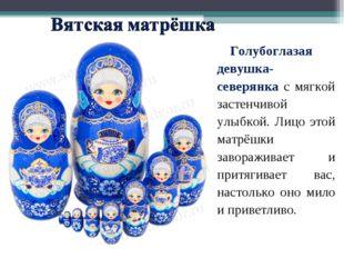 Голубоглазая девушка-северянка с мягкой застенчивой улыбкой. Лицо этой матрёш