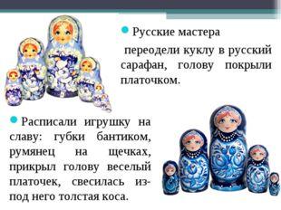 Русские мастера переодели куклу в русский сарафан, голову покрыли платочком.