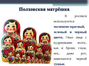 В росписи используются малиново-красный, зеленый и черный цвета. Овал лица с