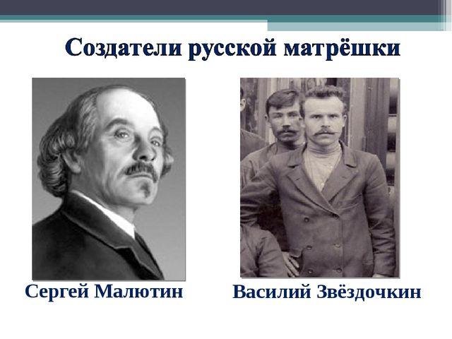 Сергей Малютин Василий Звёздочкин