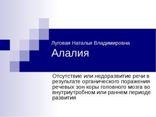 Луговая Наталья Владимировна Алалия Отсутствие или недоразвитие речи в резуль