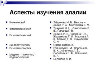 Аспекты изучения алалии Клинический Физиологический Психологический Лингвисти