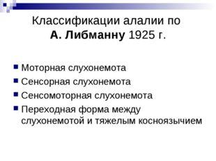 Классификации алалии по А. Либманну 1925 г. Моторная слухонемота Сенсорная сл