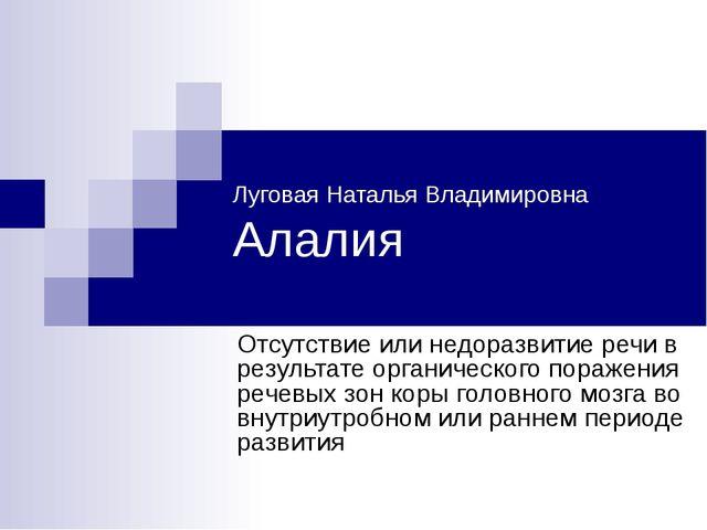 Луговая Наталья Владимировна Алалия Отсутствие или недоразвитие речи в резуль...
