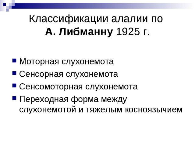 Классификации алалии по А. Либманну 1925 г. Моторная слухонемота Сенсорная сл...
