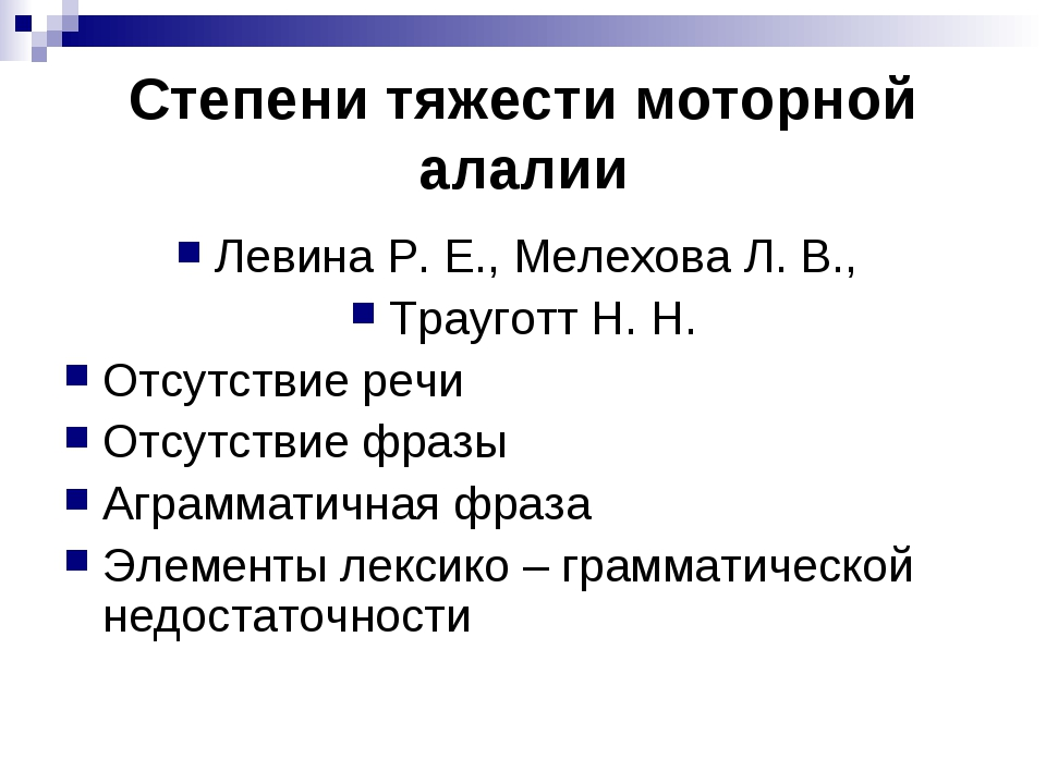 Степени тяжести моторной алалии Левина Р. Е., Мелехова Л. В., Трауготт Н. Н....