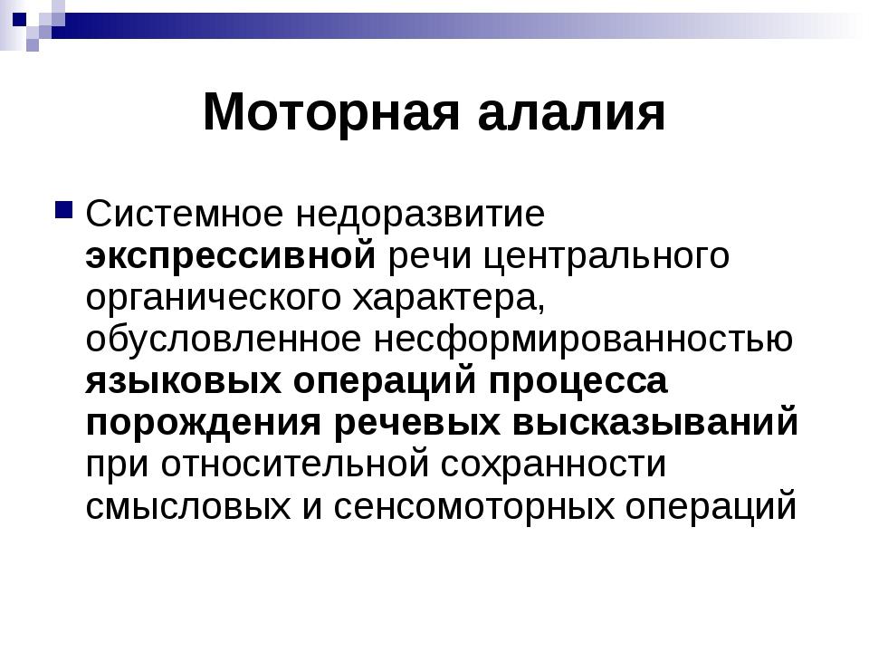 Моторная алалия Системное недоразвитие экспрессивной речи центрального органи...