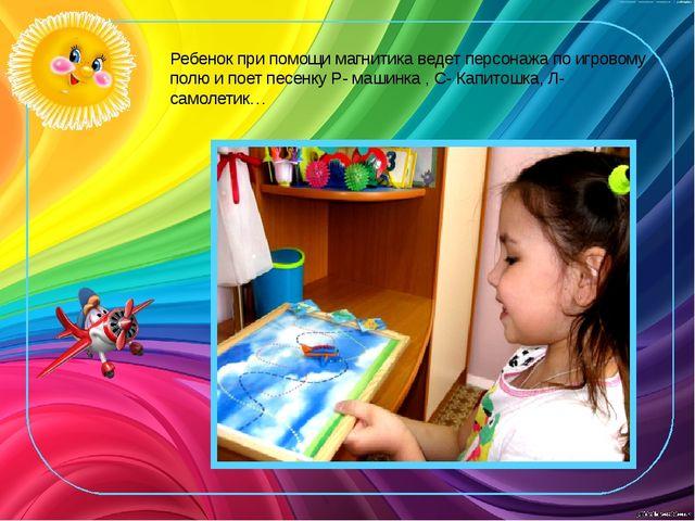 Ребенок при помощи магнитика ведет персонажа по игровому полю и поет песенку...