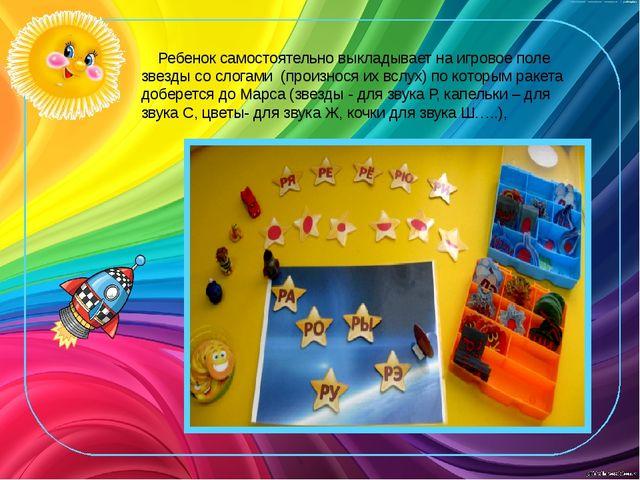 Ребенок самостоятельно выкладывает на игровое поле звезды со слогами (произн...