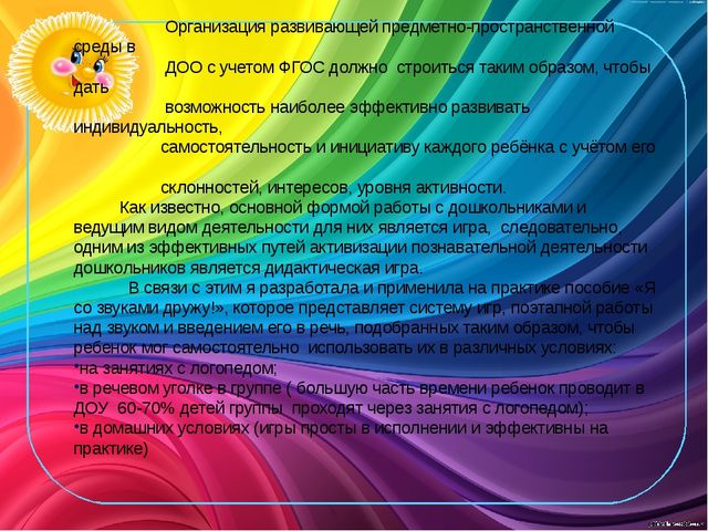 Организация развивающей предметно-пространственной среды в ДОО с учетом ФГОС...