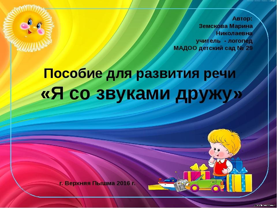 Пособие для развития речи «Я со звуками дружу» Автор: Земскова Марина Николае...