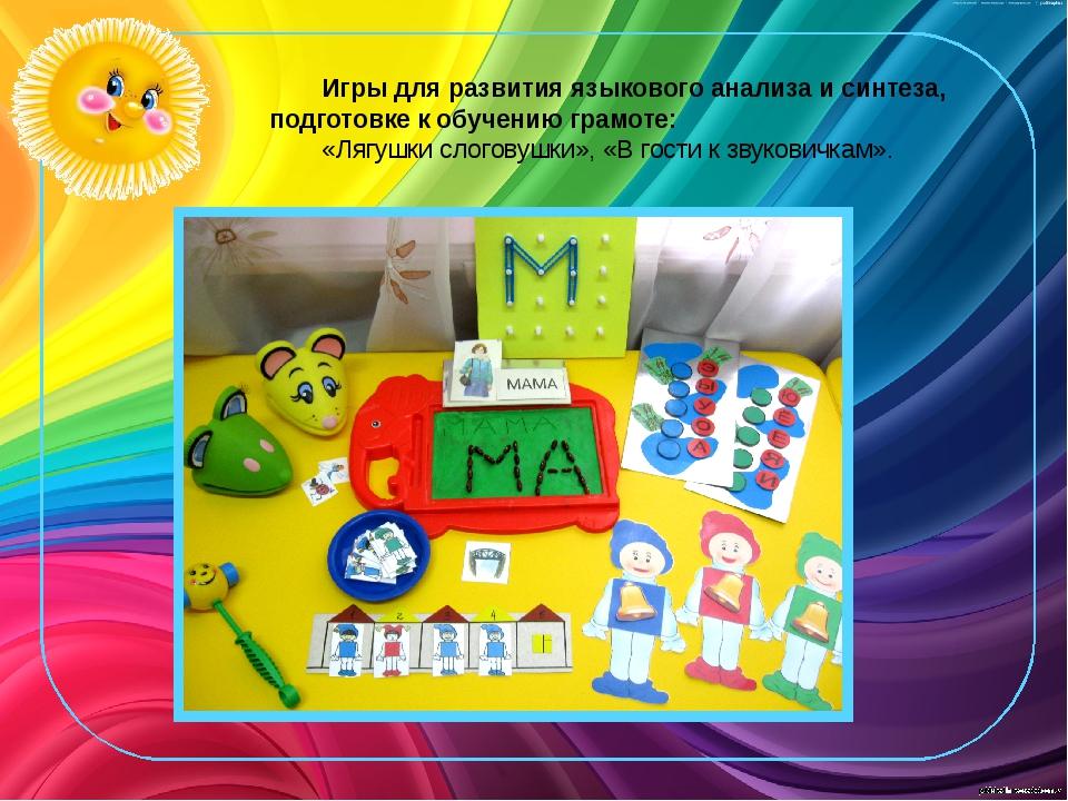 Игры для развития языкового анализа и синтеза, подготовке к обучению грамоте:...
