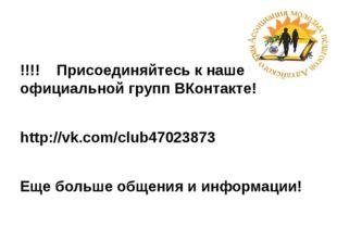!!!! Присоединяйтесь к нашей официальной групп ВКонтакте! http://vk.com/club