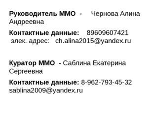 Руководитель ММО - Чернова Алина Андреевна Контактные данные:  89609607421
