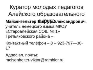 Куратор молодых педагогов Алейского образовательного округа Майзенгельтер Вик