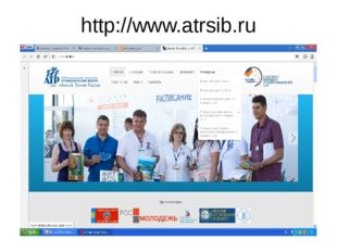 http://www.atrsib.ru