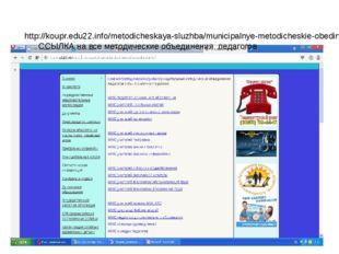 http://koupr.edu22.info/metodicheskaya-sluzhba/municipalnye-metodicheskie-ob